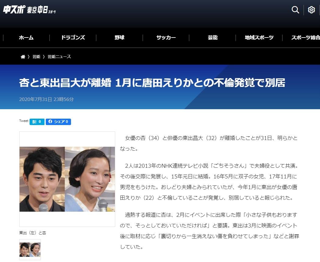 杏と東出昌大が離婚 1月に唐田えりかとの不倫発覚で別居