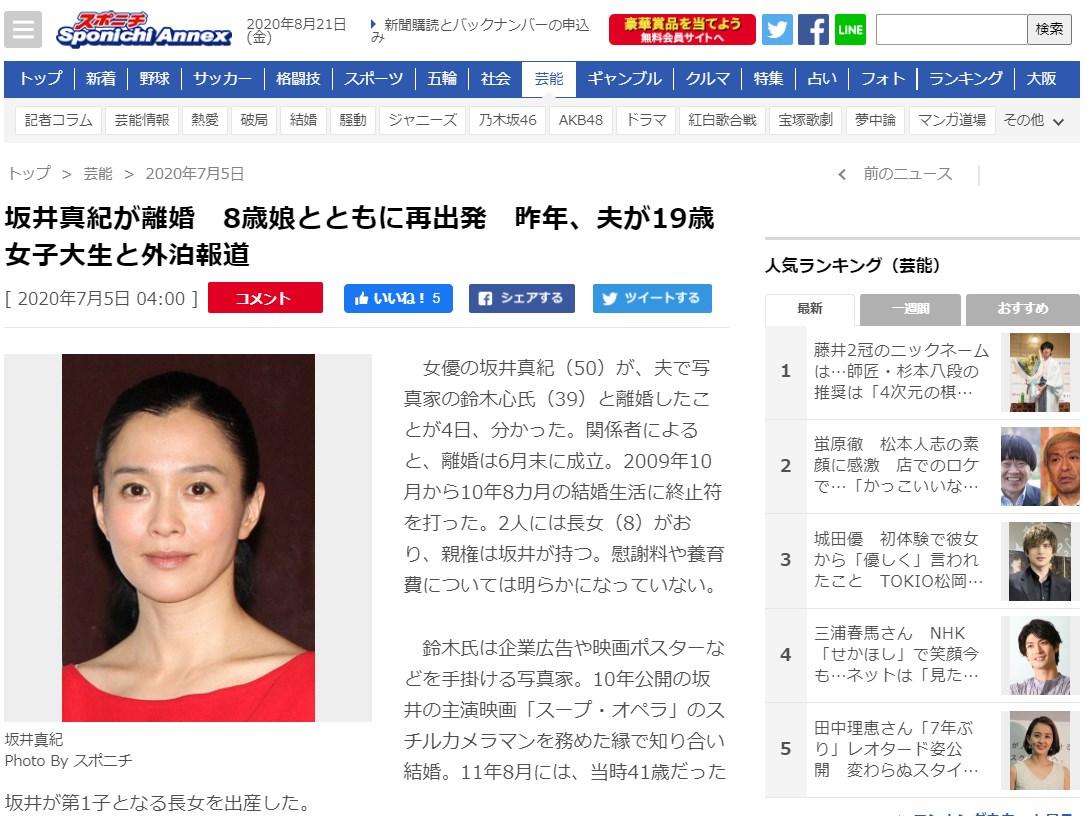 坂井真紀が離婚 8歳娘とともに再出発 昨年、夫が19歳女子大生と外泊報道