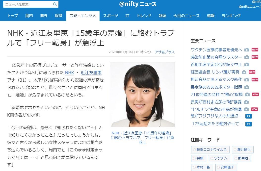 NHK・近江友里恵「15歳年の差婚」に絡むトラブルで「フリー転身」が急浮上