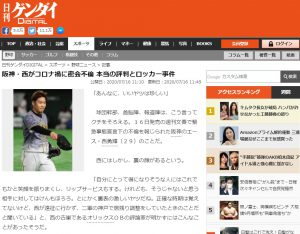 阪神・西がコロナ禍に密会不倫 本当の評判とロッカー事件