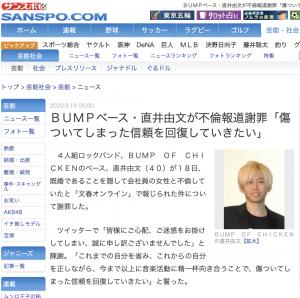 BUMPベース・直井由文が不倫報道謝罪「傷ついてしまった信頼を回復していきたい」