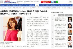 中林美和 不倫発覚のZeebraと離婚公表「娘たちの親権は私が持つ」次女は「NiziU」のリマ