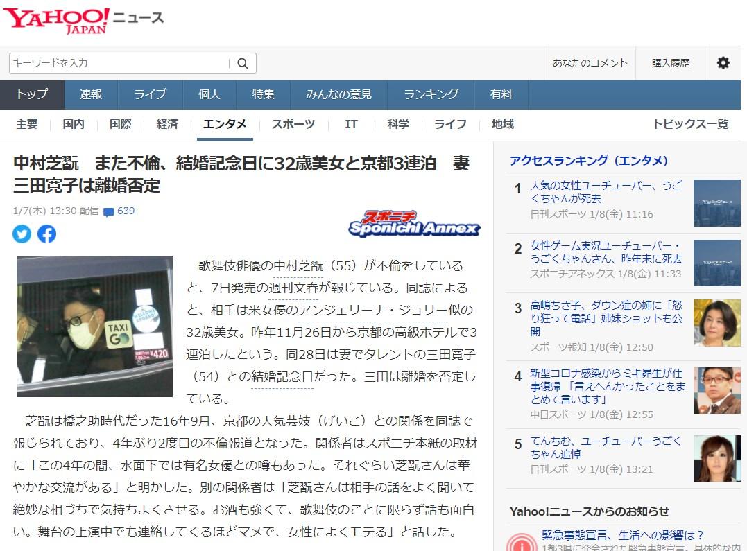 中村芝翫 また不倫、結婚記念日に32歳美女と京都3連泊 妻三田寛子は離婚否定