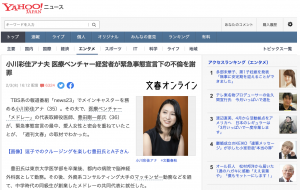 小川彩佳アナ夫 医療ベンチャー経営者が緊急事態宣言下の不倫を謝罪