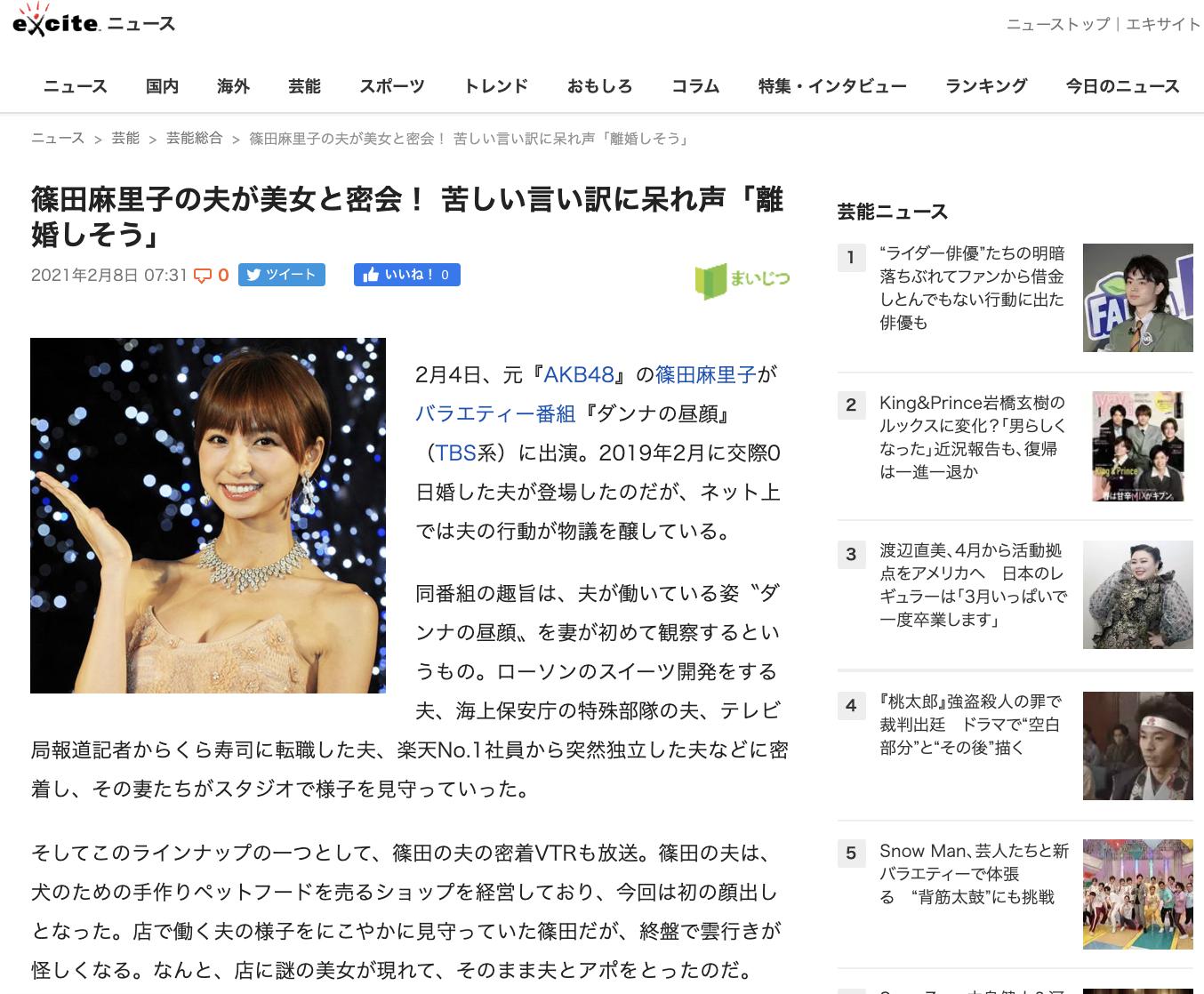 篠田麻里子の夫が美女と密会! 苦しい言い訳に呆れ声「離婚しそう」