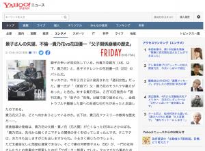 景子さんの失望、不倫…貴乃花vs花田優一「父子関係崩壊の歴史」
