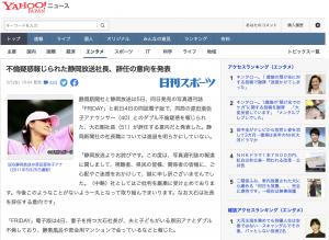 不倫疑惑報じられた静岡放送社長、辞任の意向を発表