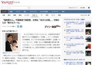 「福原愛さん」不倫報道で温度差、台湾は「あきらめ感」、中国からは「絶大なエール」