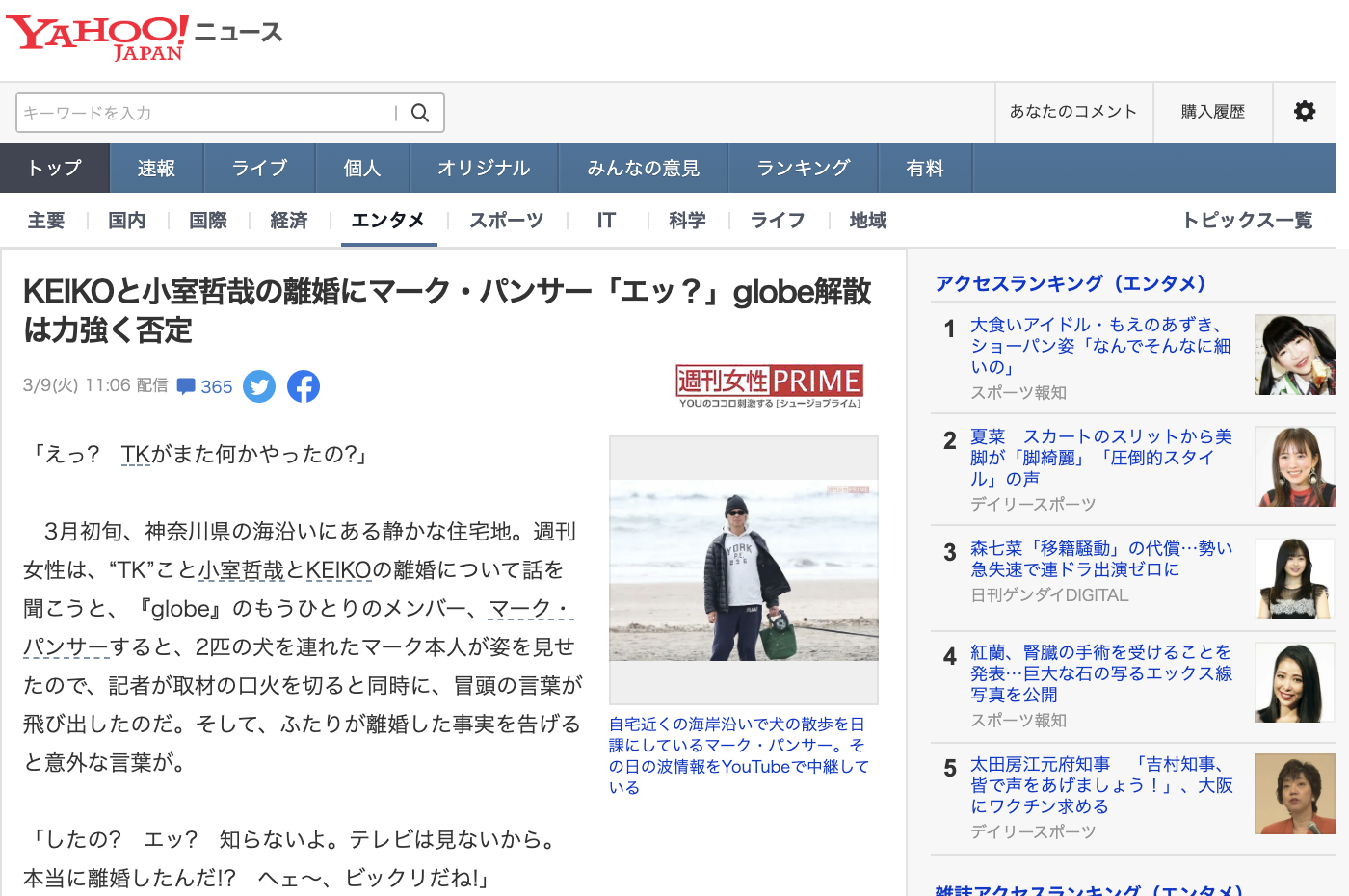 KEIKOと小室哲哉の離婚にマーク・パンサー「エッ?」globe解散は力強く否定