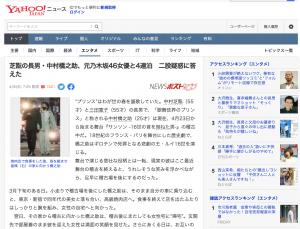 芝翫の長男・中村橋之助、元乃木坂46女優と4連泊 二股疑惑に答えた