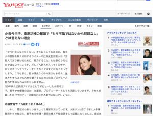 小泉今日子、豊原功補の離婚で「もう不倫ではないから問題なし」とは言えない理由