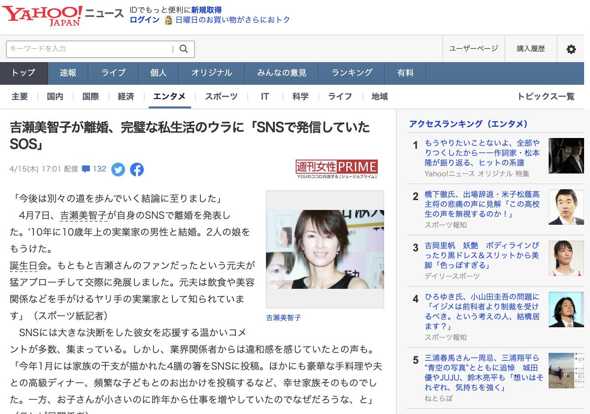 吉瀬美智子が離婚、完璧な私生活のウラに「SNSで発信していたSOS」