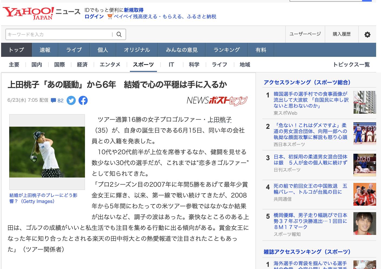 上田桃子「あの騒動」から6年 結婚で心の平穏は手に入るか
