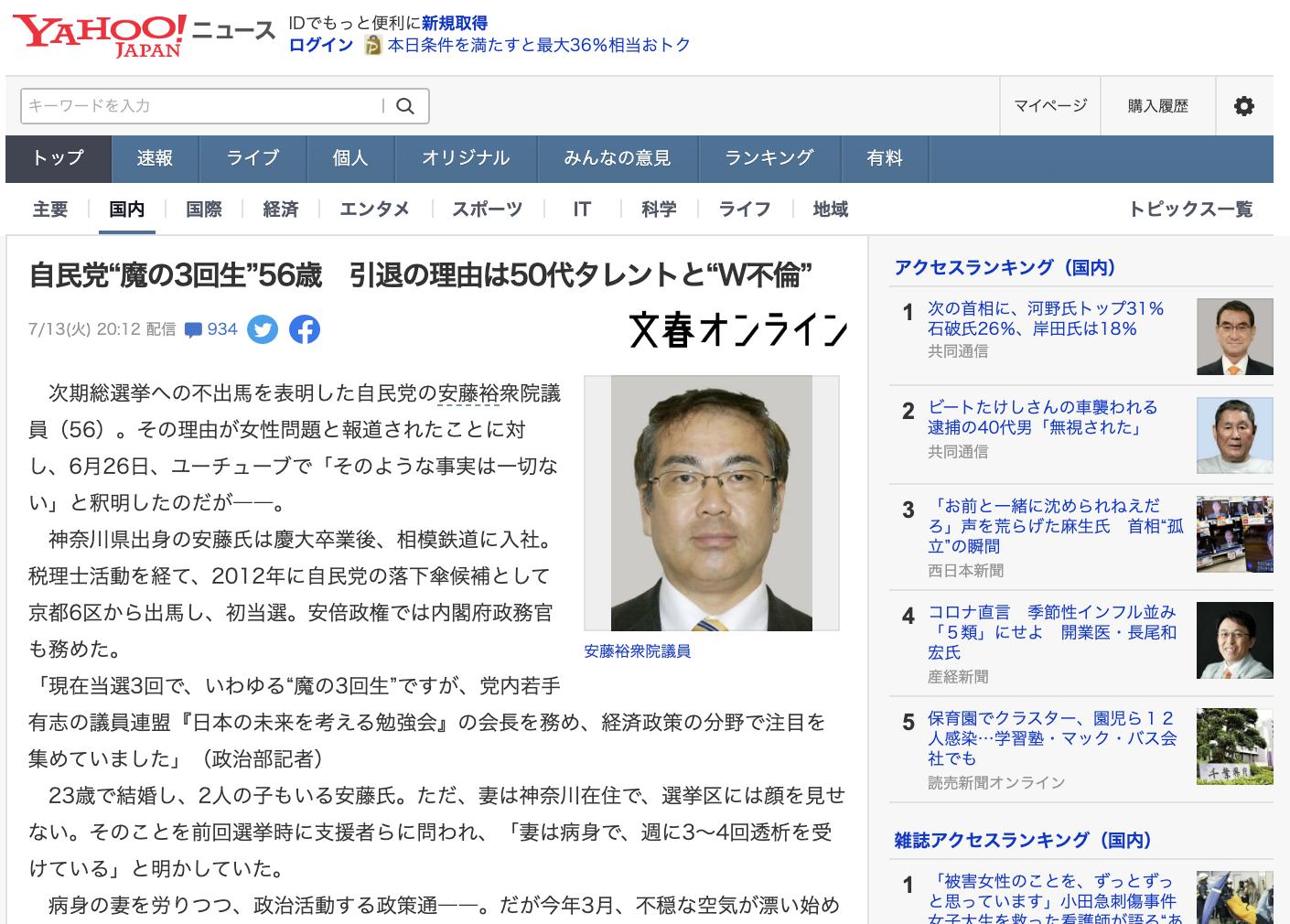 """自民党""""魔の3回生""""56歳 引退の理由は50代タレントと""""W不倫"""""""