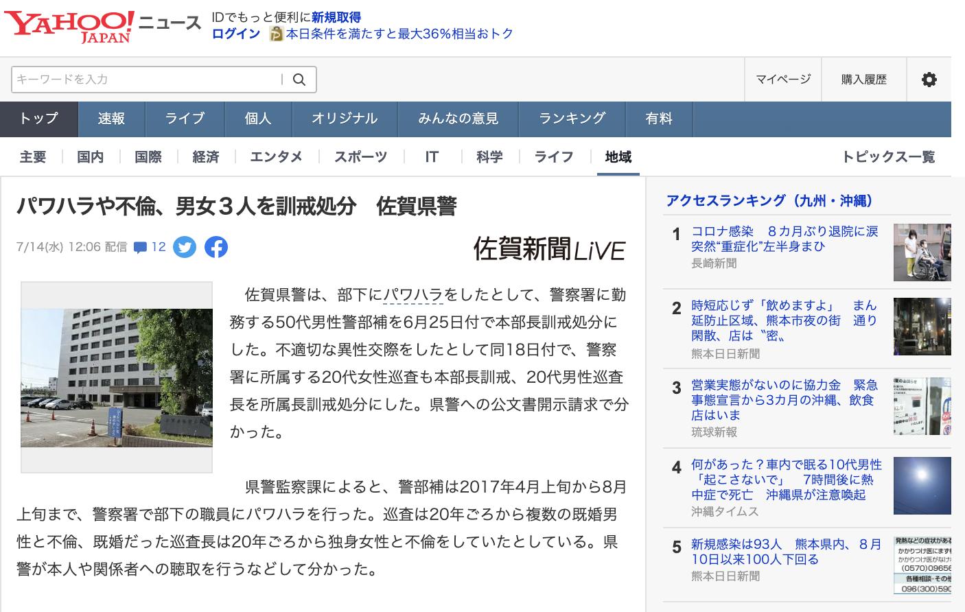 パワハラや不倫、男女3人を訓戒処分 佐賀県警