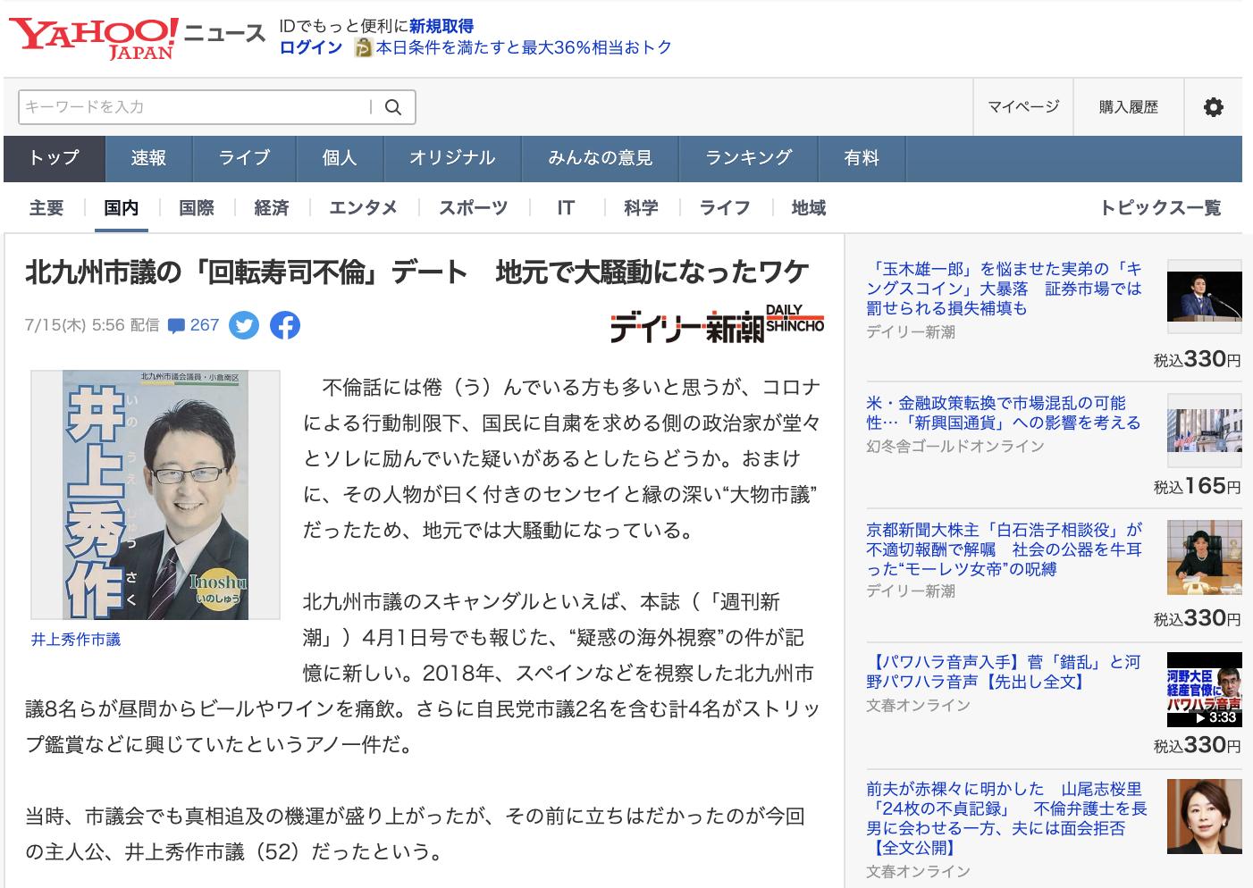 北九州市議の「回転寿司不倫」デート 地元で大騒動になったワケ