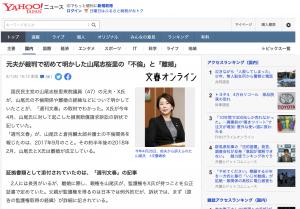 元夫が裁判で初めて明かした山尾志桜里の「不倫」と「離婚」